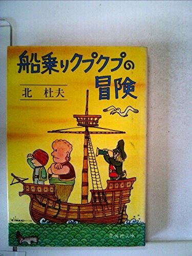 船乗りクプクプの冒険 (1977年) (集英社文庫)