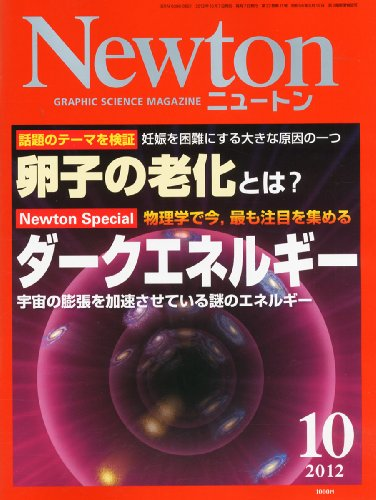 Newton (ニュートン) 2012年 10月号 [雑誌]の詳細を見る