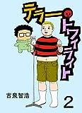 テラートワイライト2 (日本海わくわくコミック)