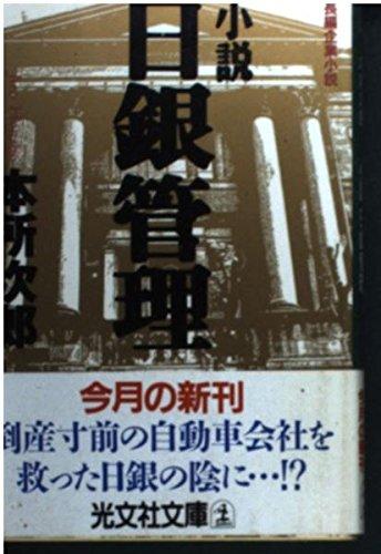 小説 日銀管理 (光文社文庫)の詳細を見る