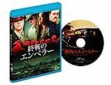 終戦のエンペラー[Blu-ray/ブルーレイ]