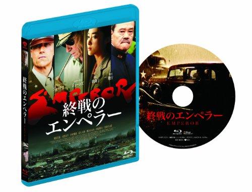 終戦のエンペラー [Blu-ray]