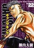 ギャングキング 22 (ヤングキングコミックス)