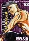 ギャングキング 第22巻
