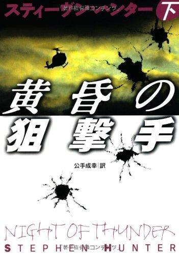 黄昏の狙撃手 (下) (扶桑社ミステリー)