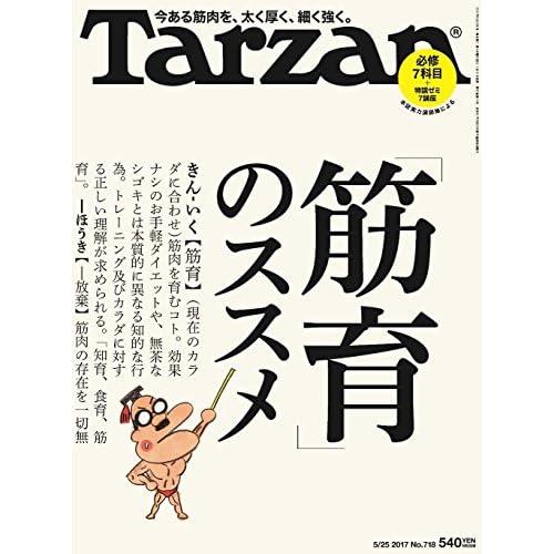 Tarzan(ターザン) 2017年 5月25日号[「筋育」のススメ]