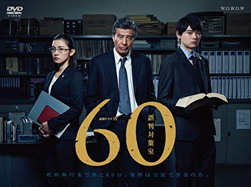 【Amazon.co.jp限定】連続ドラマW 60 誤判対策...
