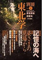 別冊東北学 (Vol.1) 【総特集】記憶の海へ