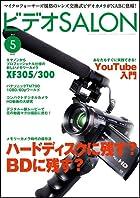 ビデオ SALON ( サロン ) 2010年 5月号 [雑誌]