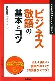 ビジネス敬語の基本とコツ 「ビジネスの基本とコツ」シリーズ