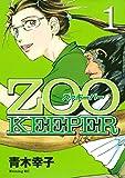 ZOOKEEPER(1) (イブニングコミックス)