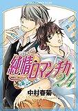 純情ロマンチカ コミック 1-24巻セット
