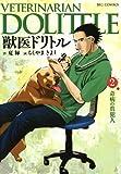 獣医ドリトル(2) (ビッグコミックス)
