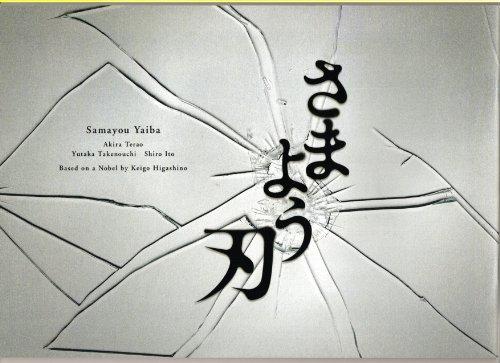【映画パンフレット】 『さまよう刃』 原作:東野圭吾.出演:...
