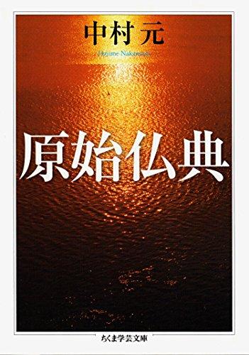 原始仏典 (ちくま学芸文庫)の書影