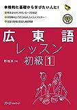 広東語レッスン初級〈1〉 (マルチリンガルライブラリー) 画像