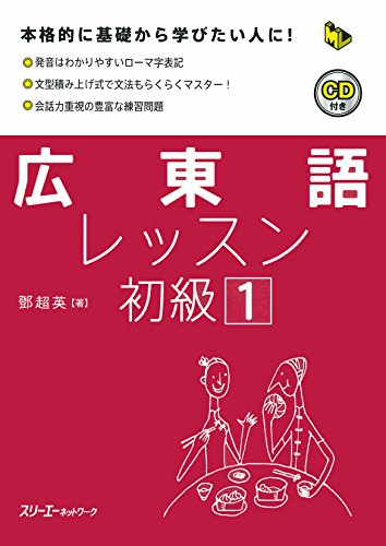 広東語レッスン初級〈1〉 (マルチリンガルライブラリー)の詳細を見る