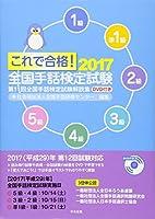 これで合格!2017 全国手話検定試験 DVD付き: 第11回全国手話検定試験解説集