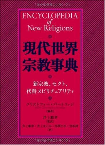 現代世界宗教事典―新宗教、セクト、代替スピリチュアリティの詳細を見る