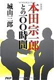 [新装版]本田宗一郎との100時間
