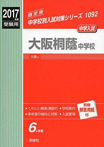 大阪桐蔭中学校   2017年度受験用 赤本 1092 (中学校別入試対策シリーズ)