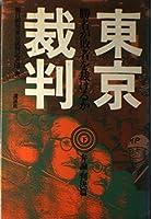 東京裁判 (下)