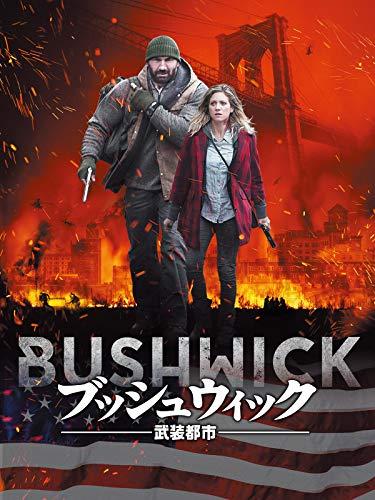 ブッシュウィック ―武装都市―(字幕版)