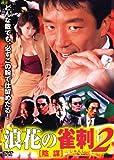 浪速の雀刺2 [陰謀] [DVD]