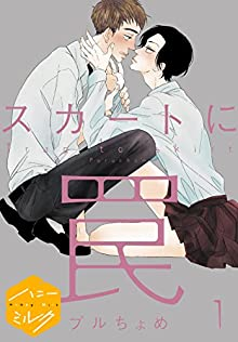 スカートに罠 分冊版(1) (ハニーミルクコミックス)