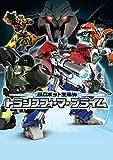 超ロボット生命体 トランスフォーマープライム Vol.16 [DVD]