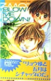 BLOW ME DOWN! (ショコラノベルス)