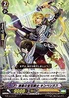 カードファイトヴァンガードG 第2弾「時空超越」 G-BT02/044 清風の宝石騎士 キンベリヌス C
