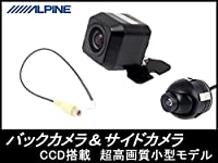 EX1000 対応 高画質 CCDバックカメラ & 埋込型 サイドカメラ セット 車載用 接続アダプタセット 広角170°/高画質CCDセンサー