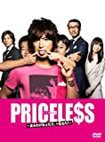 PRICELESS ~あるわけねぇだろ、んなもん!~ DVD-BOX