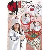 大神 着られるフリースブランケットBOOK ([バラエティ])