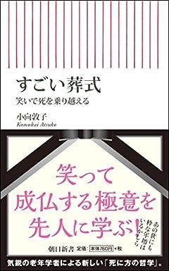 すごい葬式 (朝日新書)