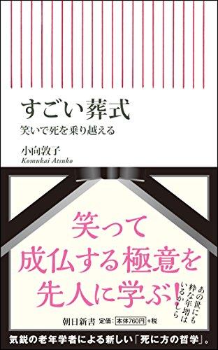 すごい葬式 (朝日新書)の詳細を見る