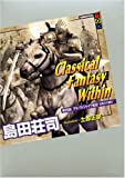 Classical Fantasy Within 第四話 アル・ヴァジャイヴ戦記 (講談社BOX)