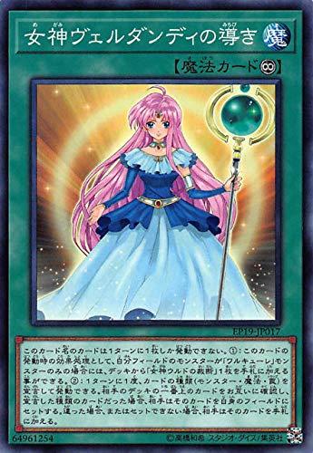 遊戯王 EP19-JP017 女神ヴェルダンディの導き (日本語版 ノーマル) EXTRA PACK 2019