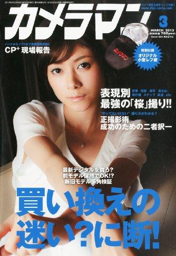 カメラマン 2013年 03月号 [雑誌]の詳細を見る