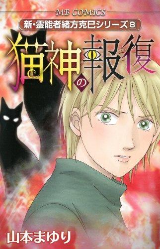 猫神の報復 (MBコミックス 新・霊能者緒方克己シリーズ 8)の詳細を見る