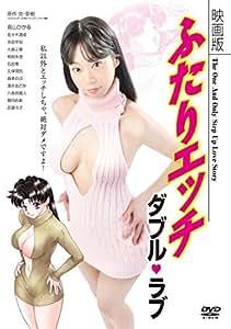 映画版ふたりエッチ~ダブル・ラブ~ [DVD]
