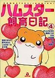 ハムスター飼育日記 4 (あおばコミックス 122 動物シリーズ)