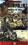 山下第25軍伊国上陸ス―大日本帝国欧州電撃作戦〈2〉 (HITEN NOVELS)