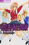 私立!美人坂女子高校 3 (フラワーコミックス)