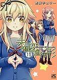 未確認で進行形 (11) (11) (IDコミックス 4コマKINGSぱれっとコミックス)
