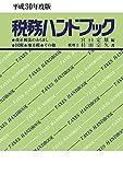 平成30年度版 税務ハンドブック