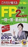 これだけ覚えるFP技能士2級・AFP一問一答+要点整理〈'15→'16年版〉