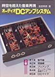 オーディオDCアンプシステム―時空を超えた音楽再現〈上巻〉