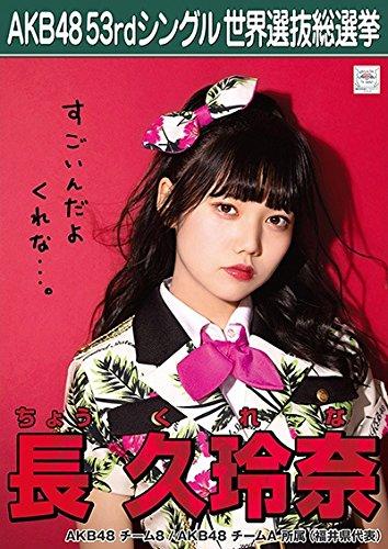【長久玲奈】 公式生写真 AKB48 Teacher Teacher 劇場盤特典